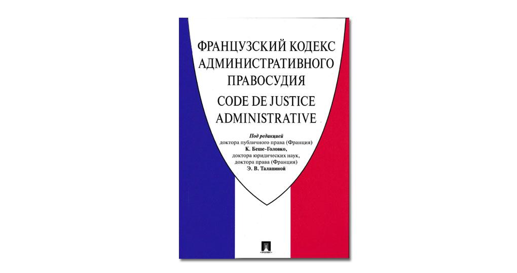 Code administratif français… en russe