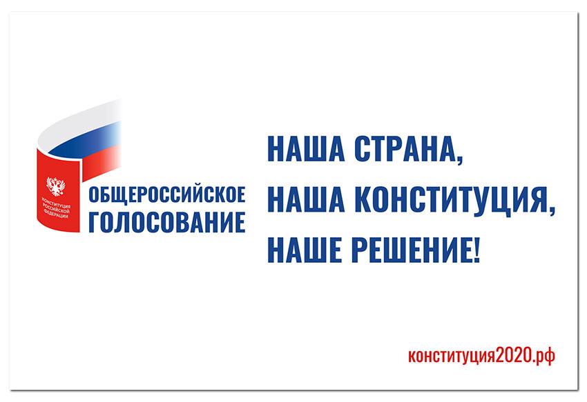 Modifications de la Constitution de la Fédération de Russie